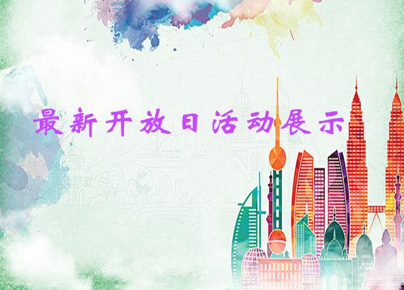 6.14已办重金属开放日活动